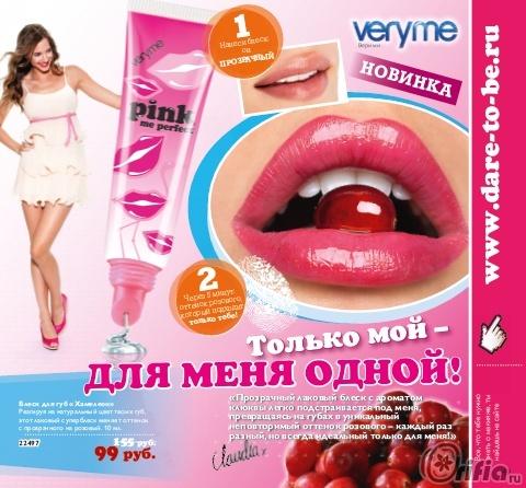 Блеск для губ для беременных