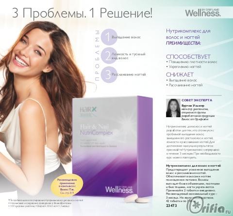 Витамины орифлейм для волос и ногтей отзывы