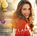 Главная новость сезона – новый каталог Орифлэйм