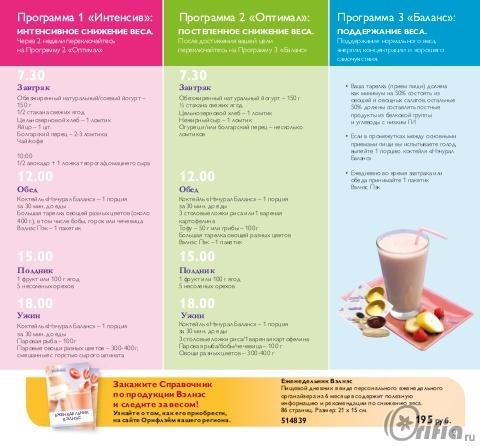 Орифлейм система для похудения